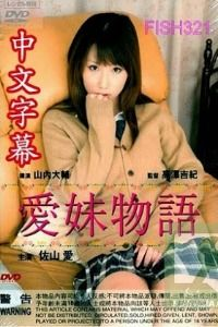 Nonton Film The Tale Of The Affectionate Girl (2008) Subtitle Indonesia Streaming Movie Download