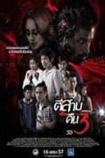 Nonton Film 3 A.M. 3D (2012) Subtitle Indonesia Streaming Movie Download