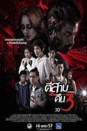 3 A.M. 3D (2012)