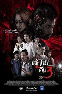 3 A.M. 3D: Part 2 (2014)