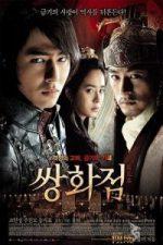 Nonton Film A Frozen Flower (2008) Subtitle Indonesia Streaming Movie Download