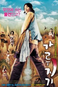 Nonton Film A Tale of Legendary Libido (2008) Subtitle Indonesia Streaming Movie Download