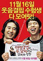 Ae-jeong-gyeol-pil-i doo nam-ja-e-ge mi-chi-neun yeng-hyang (2006)