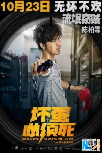 Nonton Film Bad Guys Always Die (2015) Subtitle Indonesia Streaming Movie Download