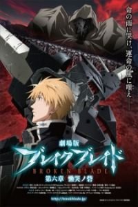 Nonton Film Break Blade 6: Doukoku no Toride (2011) Subtitle Indonesia Streaming Movie Download