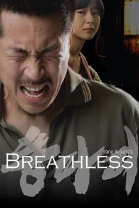 Nonton Film Breathless (2008) Subtitle Indonesia Streaming Movie Download