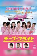 Nonton Film Cheap Flight!! (2013) Subtitle Indonesia Streaming Movie Download