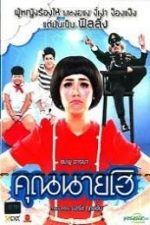 Nonton Film Crazy Crying Lady (2012) Subtitle Indonesia Streaming Movie Download