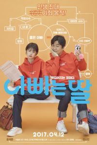 Nonton Film Daddy You, Daughter Me (2017) Subtitle Indonesia Streaming Movie Download