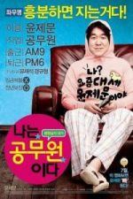 Nonton Film Dangerously Excited (2011) Subtitle Indonesia Streaming Movie Download