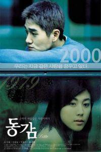 Ditto (2000)