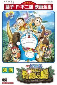 Doraemon: Nobita and the Island of Miracles – Animal Adventure (2012)