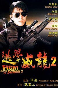 Fight Back to School II (1992)