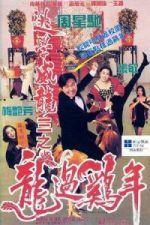 Nonton Film Fight Back to School III (1993) Subtitle Indonesia Streaming Movie Download