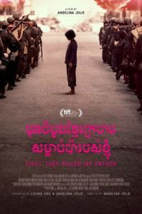 Nonton Film First They Killed My Father: A Daughter of Cambodia Remembers (2017) Subtitle Indonesia Streaming Movie Download