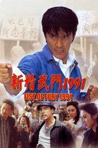 Fist of Fury 1991 (1991)