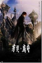 Garo and the Wailing Dragon (2012)