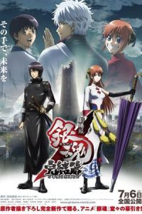 Nonton Film Gintama the Movie: The Final Chapter – Be Forever Yorozuya (2013) Subtitle Indonesia Streaming Movie Download