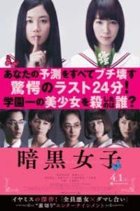 Nonton Film Girls In The Dark (2017) Subtitle Indonesia Streaming Movie Download