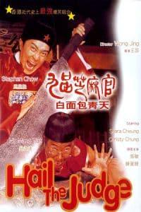 HAIL THE JUDGE (1994)