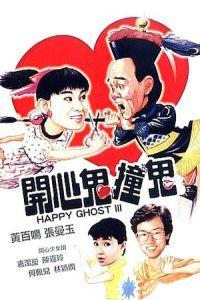 Happy Ghost III (1986)
