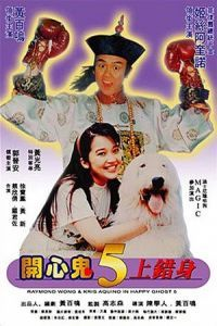 Nonton Film Happy Ghost V (1991) Subtitle Indonesia Streaming Movie Download