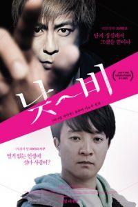 Himeanole (2016)
