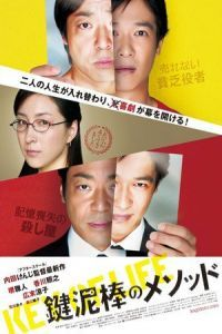 Nonton Film Key of Life (2012) Subtitle Indonesia Streaming Movie Download