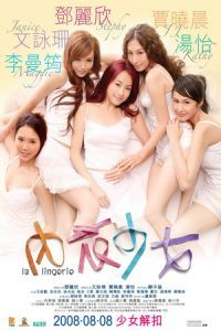 Nonton Film La lingerie (2008) Subtitle Indonesia Streaming Movie Download
