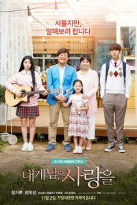 Nonton Film My Last Love (2017) Subtitle Indonesia Streaming Movie Download