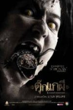 Nonton Film Lizard Woman (2004) Subtitle Indonesia Streaming Movie Download