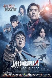 Nonton Film Lost in White (2016) Subtitle Indonesia Streaming Movie Download
