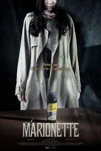 Marionette (2018)
