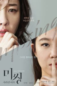 Nonton Film Missing Woman (2016) Subtitle Indonesia Streaming Movie Download