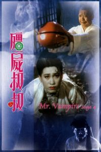 Mr. Vampire Saga (1988)