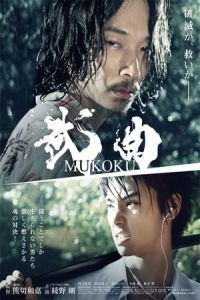 Nonton Film Mukoku (2017) Subtitle Indonesia Streaming Movie Download