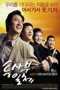 Nonton Film My Boss, My Teacher (2006) Subtitle Indonesia Streaming Movie Download