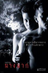 Nang-Nak (1999)