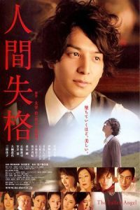Nonton Film Ningen shikkaku (2010) Subtitle Indonesia Streaming Movie Download