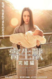 Nonton Film Parasyte: Part 2 (2015) Subtitle Indonesia Streaming Movie Download
