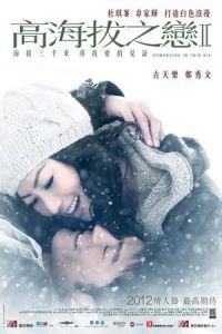 Nonton Film Romancing in Thin Air (2012) Subtitle Indonesia Streaming Movie Download