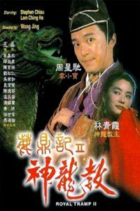 Royal Tramp II (1992)