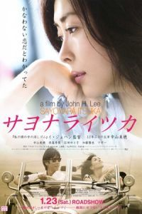 Nonton Film Sayonara Itsuka (2010) Subtitle Indonesia Streaming Movie Download