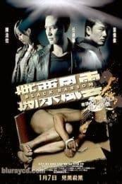 See piu fung wan (2010)