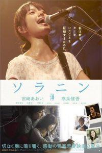 Nonton Film Solanin (2010) Subtitle Indonesia Streaming Movie Download