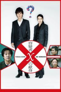 Nonton Film Suspect X (2008) Subtitle Indonesia Streaming Movie Download