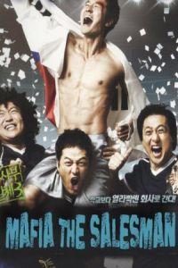 The Mafia, the Salesman (2007)