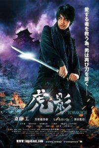 The Ninja War of Torakage (2015)