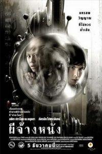 The Screen at Kamchanod (2007)