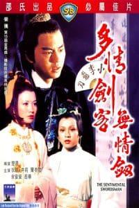 The Sentimental Swordsman (1977)